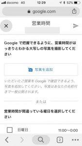 Googleマイビジネス掲示