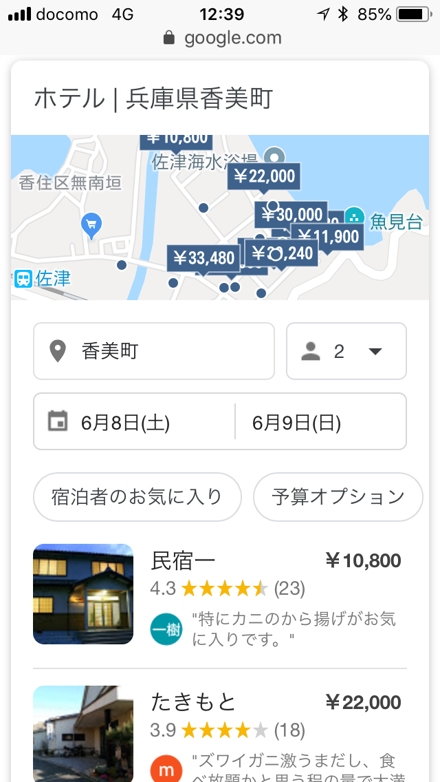 Googleホテル検索結果 民宿 香住