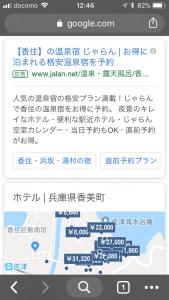 Googleホテル検索_民宿_香住
