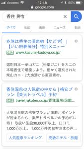 Google検索結果 香住 民宿
