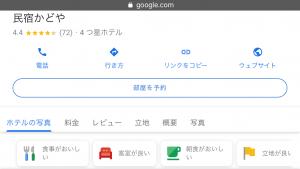 Googleホテル検索 スマホ画面