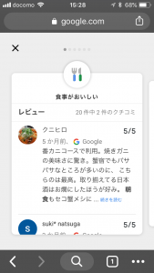 グーグルホテル検索_かどや