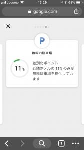 Googleホテル検索表示かどや