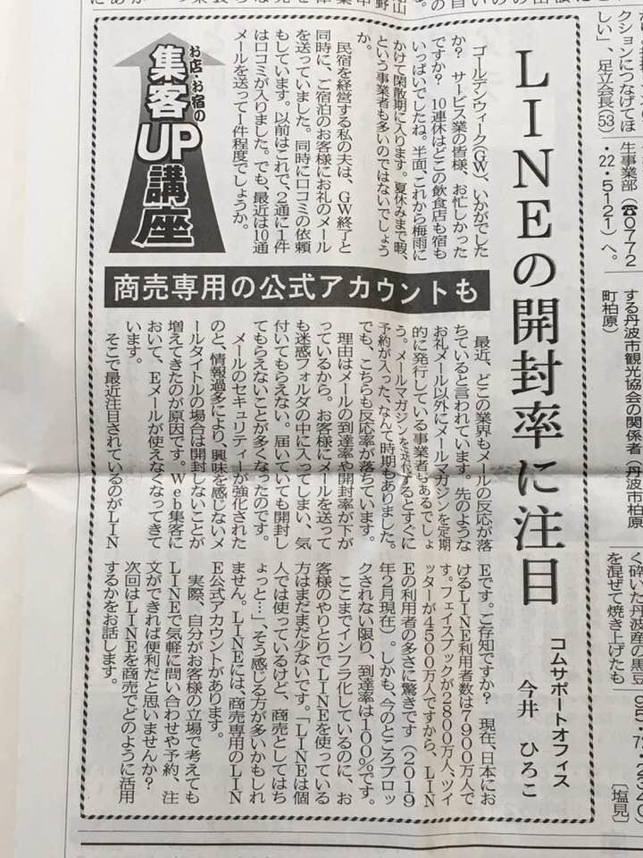 北近畿経済新聞2019年5月21日号_LINE