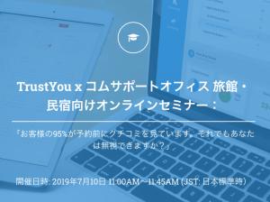 TrustYou x コムサポートオフィス 旅館・民宿向けオンラインセミナー: