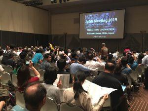 地球惑星科学連合大会2019ジオパーク公開セッション