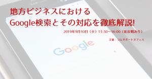 Googleマイビジネス&Googleマップ-最新情報と活用ノウハウ-徹底解説 コムサポートオフィス