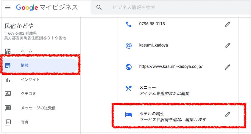 グーグルマイビジネス ホテルの詳細設定