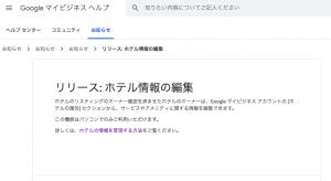 Googleマイビジネス ホテル情報の編集