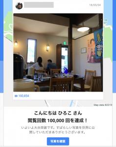 Googleマップ写真 Googleマイビジネスでよく見られた写真