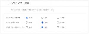 バリアフリー_ホテル詳細設定Googleマイビジネス