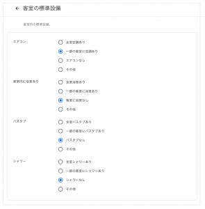 客室の標準設備_ホテル検索_Googleマイビジネス