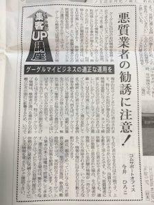 北近畿経済新聞7月21日号コラム