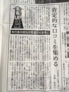 北近畿経済新聞連載コラム「集客UP講座」肯定的な口コミを集める