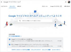 Googleマイビジネスヘルプコミュニティ