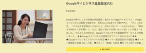 Googleマイビジネス代行設定