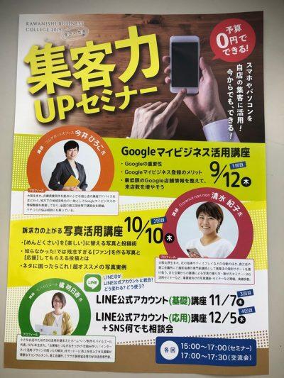 川西市商工会集客力UPセミナー第1回Googleマイビジネス コムサポートオフィス今井ひろこ