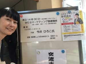 庄原観光協会Webセミナー