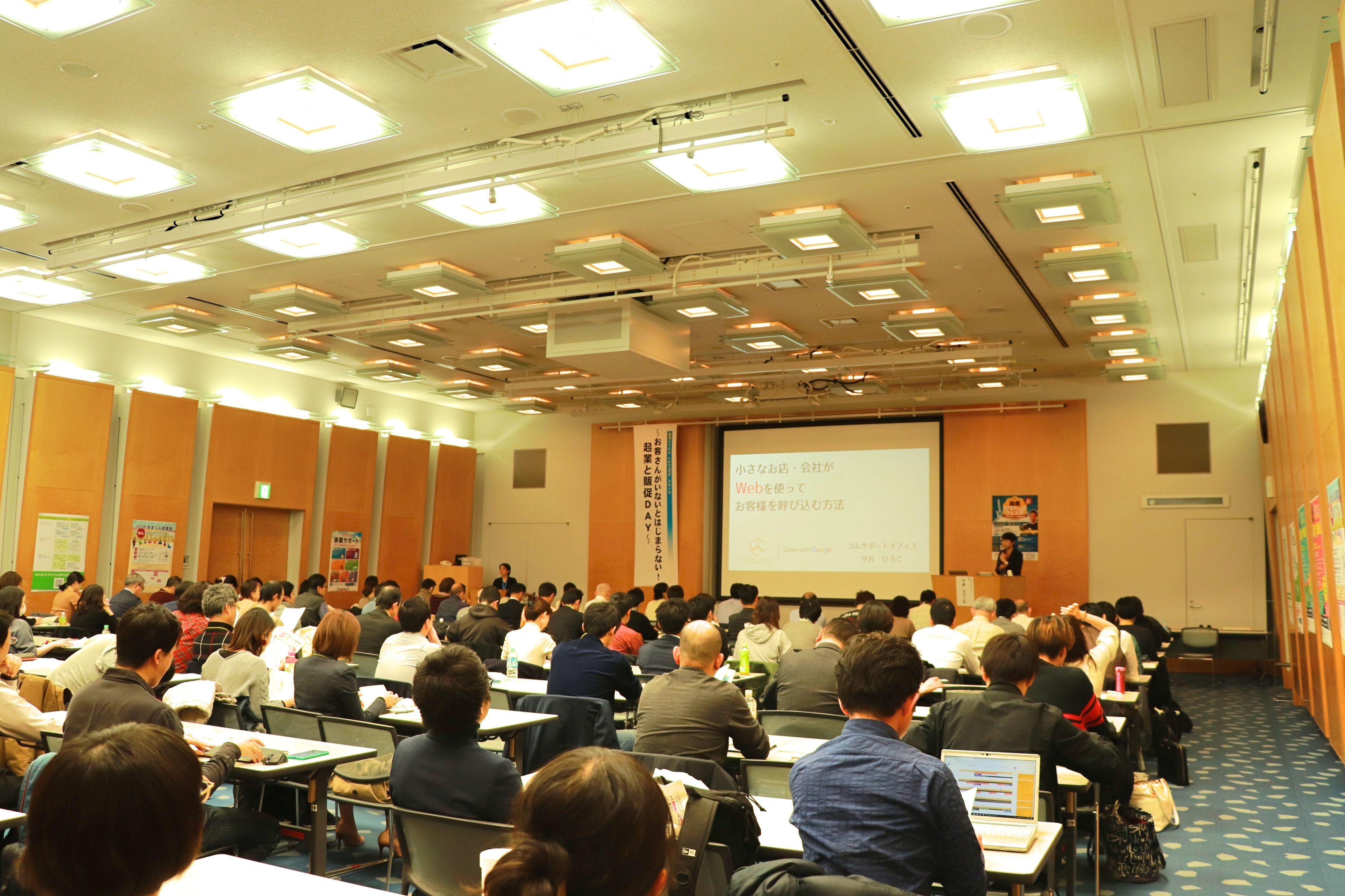起業STEPUPフェスタ2019 大阪産創館 コムサポートオフィス