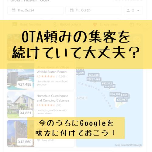 GoogleHotelAds&Googleマイビジネスセミナー コムサポートオフィス