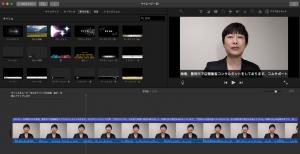iMovie ティッカー操作方法