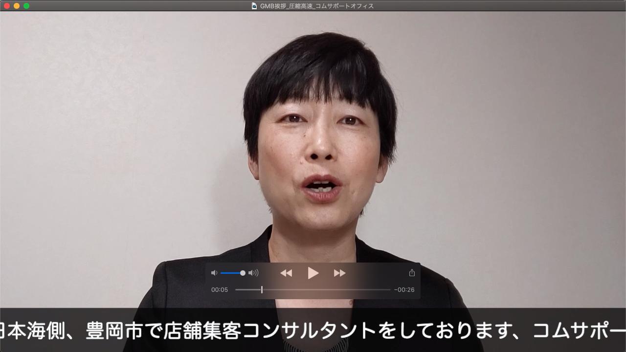 コムサポートオフィス今井ひろこ Googleマイビジネス動画掲載方法
