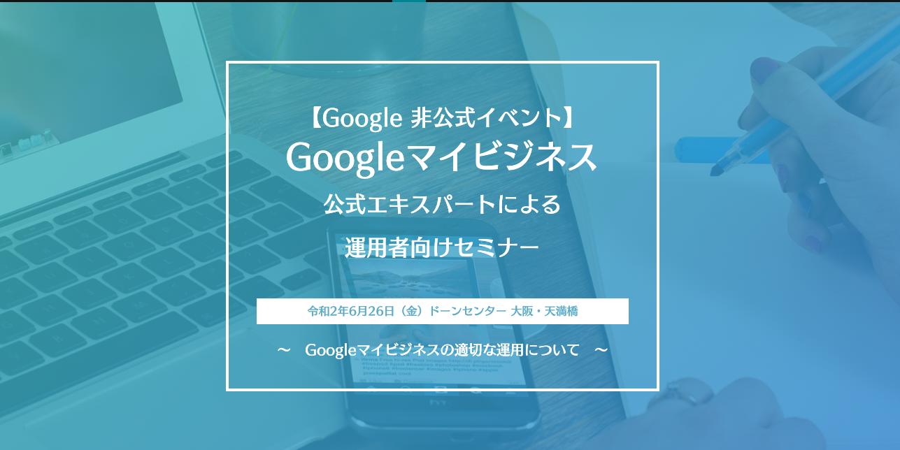 【予告】6月26日(金)午後 【Google 非公式イベント】Googleマイビジネス 公式エキスパートによる 運用者向けセミナー開催