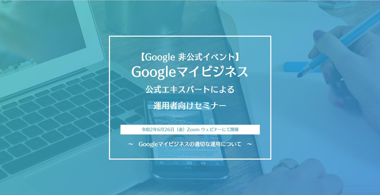 Googleマイビジネス公式エキスパートによる運用者セミナー