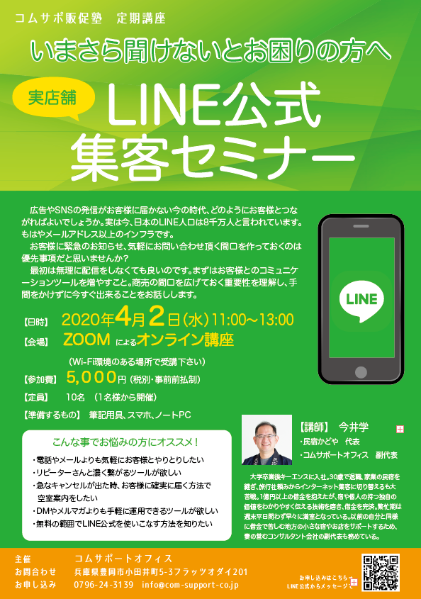 LINE公式セミナー20200402