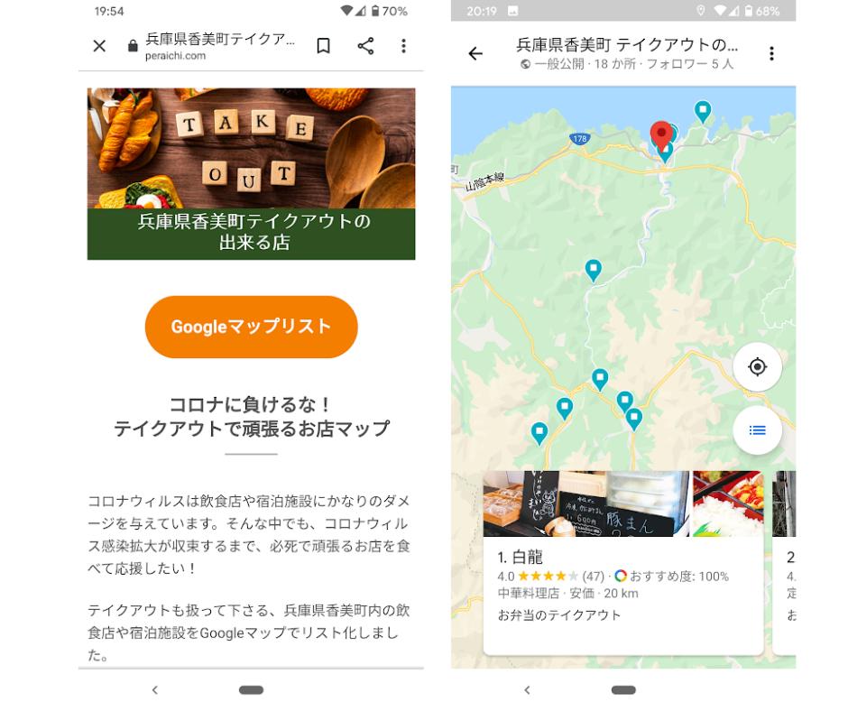 香美町 テイクアウトの出来る店 マップ