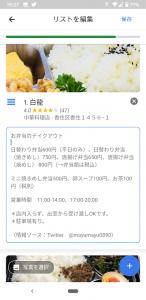 Googleマップ リスト編集画面