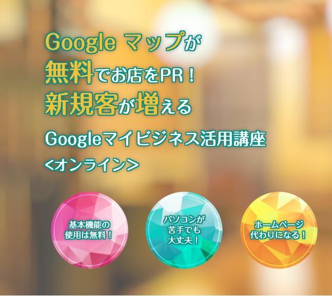 コムサポートオフィスGoogleマイビジネス講座