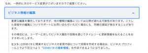 Googleマイビジネスヘルプ_COVID-19の最新情報 コムサポートオフィス