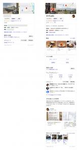 Googleマイビジネスの表示の違い コムサポートオフィス