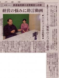神戸新聞 コムサポートオフィス YouTubeチャンネル