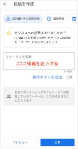 テイクアウト情報 COVID-19の最新情報 コムサポートオフィス