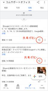テイクアウト情報 コムサポートオフィス Googleマイビジネス
