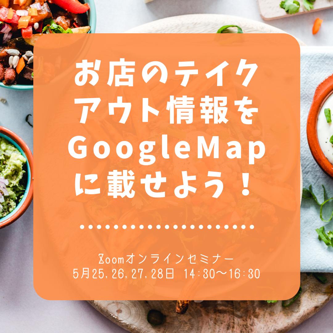 お店のテイクアウト情報をGoogleマップに載せよう