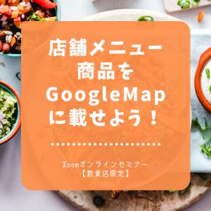 店舗メニューを雨GoogleMapに載せよう_Googleマイビジネス_コムサポートオフィス