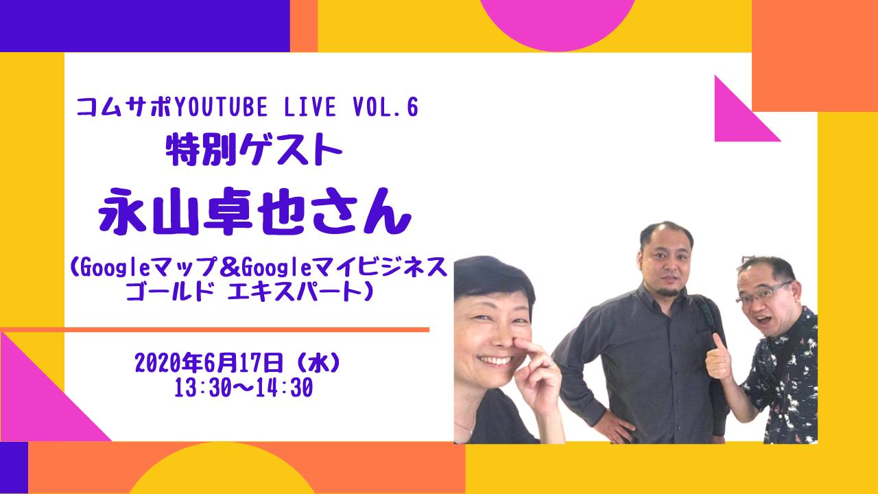 コムサポYouTube Live 永山卓也氏