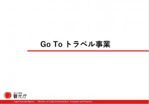 GoToTravel事業 観光庁資料