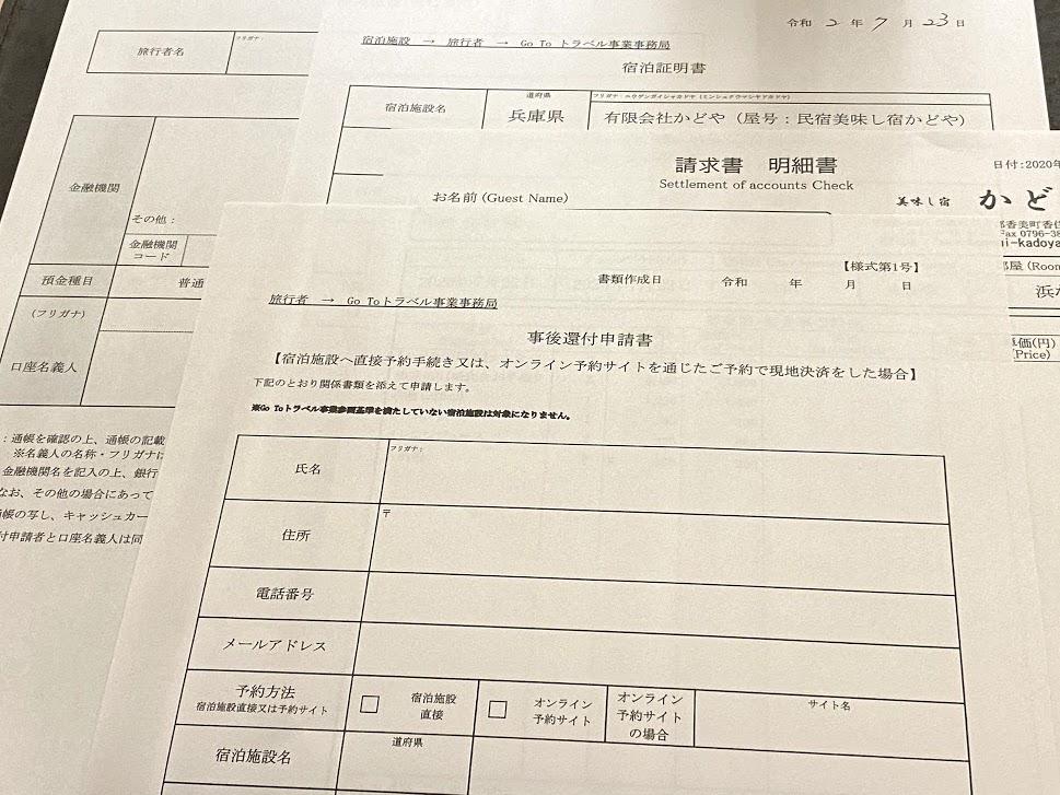 申請 goto ダウンロード キャンペーン 書