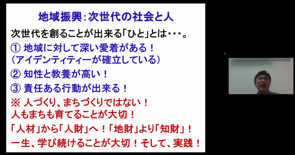 山田桂一郎先生のスライド。地域振興:次世代の社会と人。