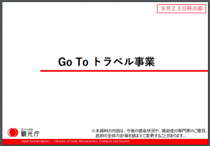 GoToトラベル事業概要ファイル