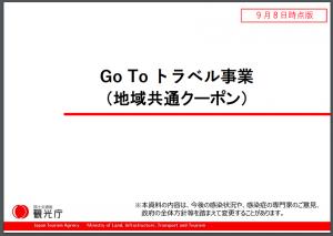 GoToトラベル事業概要(地域共通クーポン)の資料