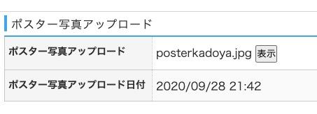 GoToトラベル地域共通クーポンのポスター写真のマイページへのアップロード方法