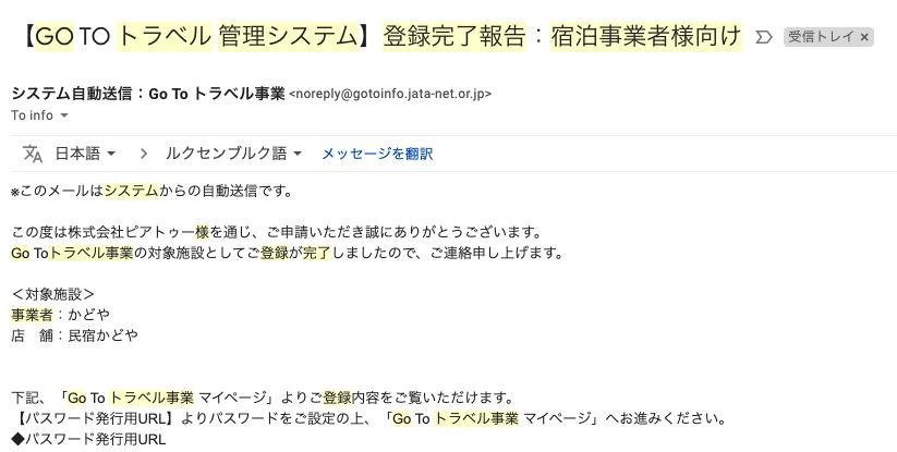 GoToトラベル管理システム 登録完了報告:宿泊事業者向けメール内容 民宿かどやの場合