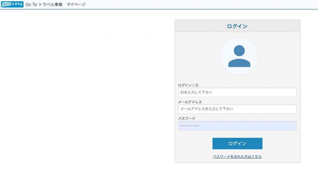 GoToトラベル事業者用マイページ(管理画面)
