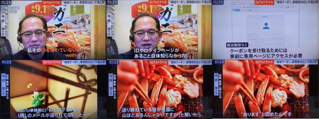 ニュース23 2020年9月29日放送 GoToトラベル特集に民宿かどや今井学が出演した様子