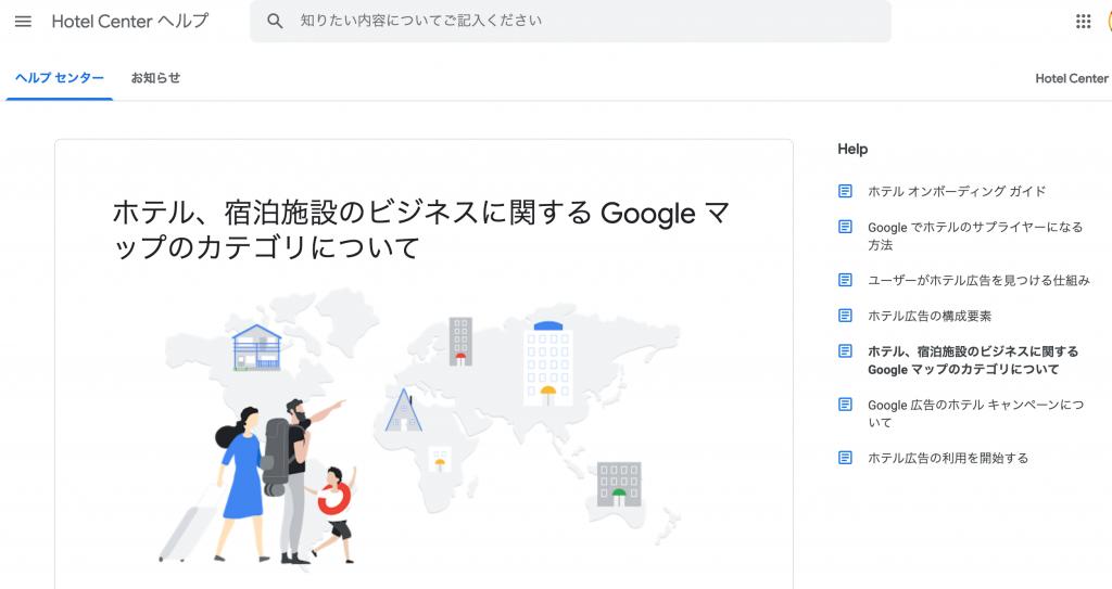 ホテル宿泊施設のビジネスに関するGoogleマイビジネスのカテゴリについて